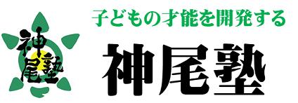 神尾塾(かみおじゅく)【八尾市東太子の学習塾】